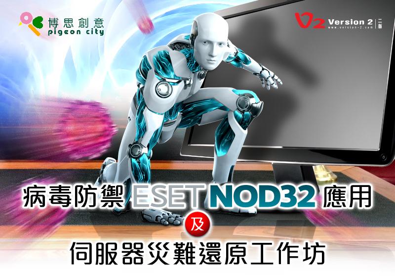病毒防禦ESET NOD32 應用 及 伺服器災難還原工作坊