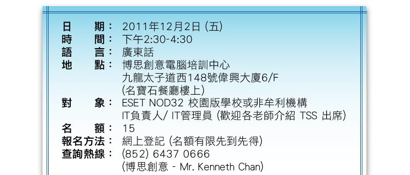病毒防禦ESET NOD32 應用 及 伺服器災難還原工作坊詳情