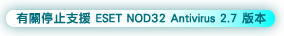 停止支援 ESET NOD32 Antivirus 2.7