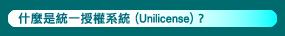 什麼是統一授權系統(Unilicense)?