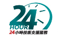 7x24技術支援熱線