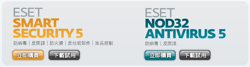 立即體驗第5代ESET防毒軟件的卓越性能