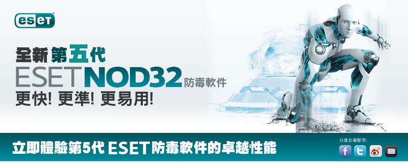 全新第5代ESET NOD32防毒軟件 更快!更準!更易用!
