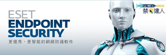 ESET ENDPOINT SECURITY 更優秀,更智能的網絡防護軟件