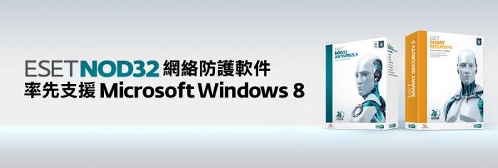ESET NOD32網絡防護軟件 率先支援Microsoft Windows 8