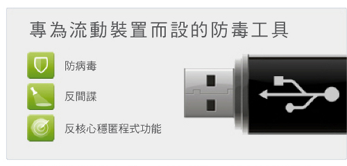 直接安裝到USB卸除式裝置上,即可於所有Windows電腦(無須安裝)的後台運行,並阻止惡意軟件寫入到該卸除式裝置。
