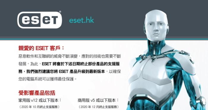 有關ESET終止支援服務政策的通知
